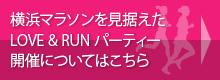 横浜マラソンを見据えたLOVE&RUNパーティー開催についてはこちら