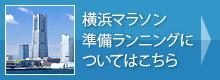 横浜マラソン準備ランニングについてはこちら
